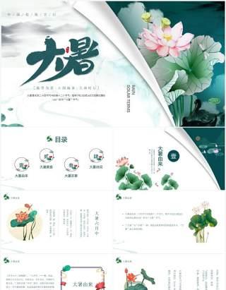 绿色小清新传统节日二十四节气大暑介绍PPT模板