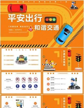 橙色卡通风平安出行和谐交通安全教育培训通用PPT模板