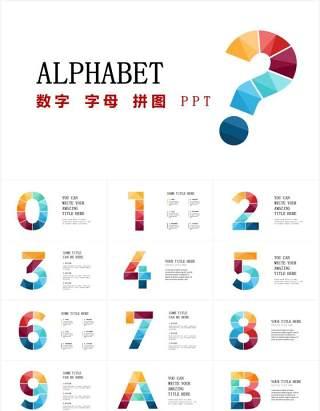 数字字母拼图字母表信息图表PPT素材Alphabet