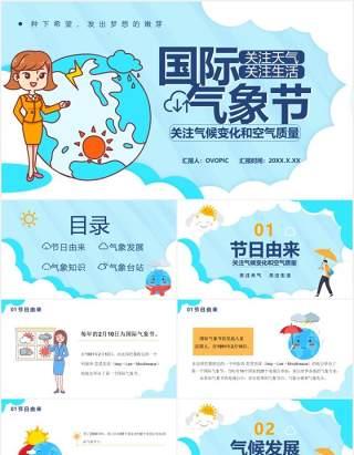 蓝色卡通风国际气象节日介绍PPT模板