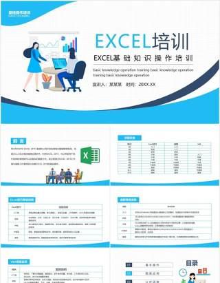 EXCEL基础知识操作培训动态PPT模板
