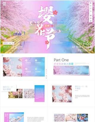粉色浪漫樱花季旅行宣传画册动态PPT模板
