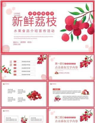 新鲜荔枝水果食品介绍宣传活动动态PPT模板