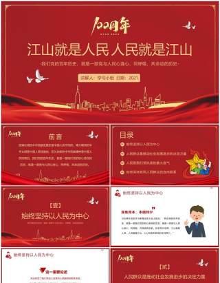 红色党政风江山就是人民人民就是江山PPT模板