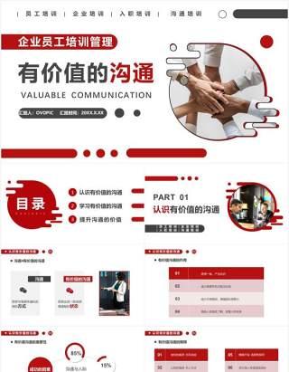红色商务风有价值的沟通企业管理员工培训PPT模板