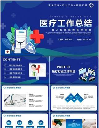 蓝色简约医疗工作总结计划报告PPT模板