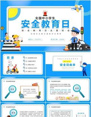 可爱卡通风全国中小学生安全教育日宣传主题班会PPT模板