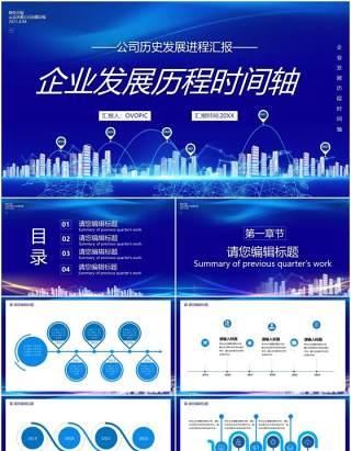 蓝色科技风企业发展历程时间轴PPT模板