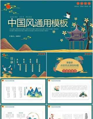 蓝色简约中国风工作汇报通用PPT模板