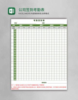 公司签到考勤表表格excel表格模板