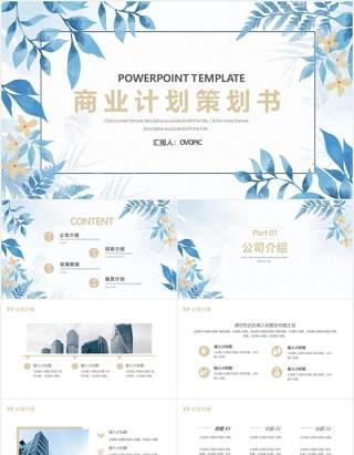 蓝色花卉小清新商业计划书项目策划书PPT模板