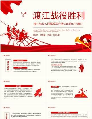渡江战役人民解放军在敌人的炮火下渡江动态PPT模板