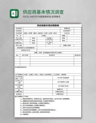 供应商基本情况调查表Execl模板