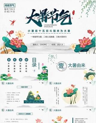 绿色中国风二十四节气大暑介绍PPT模板