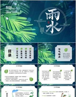 简约中国二十四节气之雨水节气介绍PPT模板