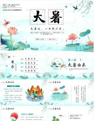 绿色小清新传统节日二十四节气大暑介绍PPT模板(1)