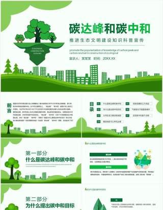 碳达峰和碳中和推进生态文明建设知识科普宣传动态PPT模板