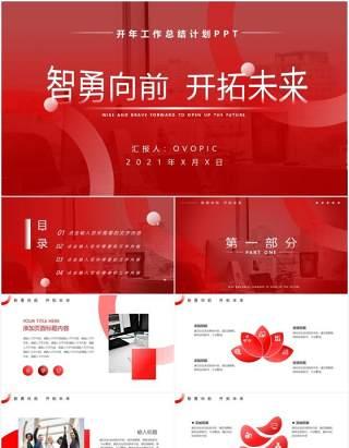 红色渐变开年工作总结计划汇报通用PPT模板