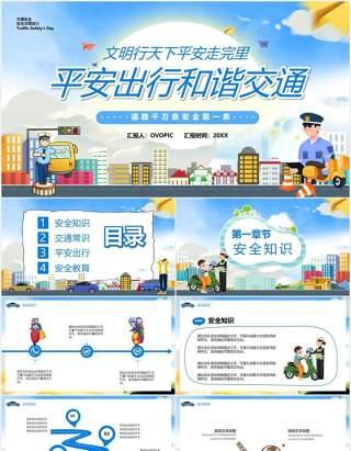 卡通风平安出行和谐交通教育培训通用PPT模板