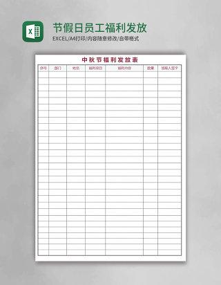 节假日员工福利发放表Excel模板
