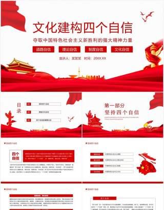 文化建构四个自信夺取中国特色社会主义新胜利的强大精神力量动态PPT模板