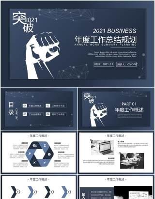 2021蓝色商务年度工作总结汇报计划报告PPT模板