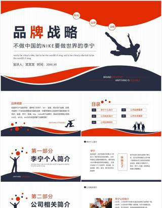 李宁公司品牌发展战略动态PPT模板