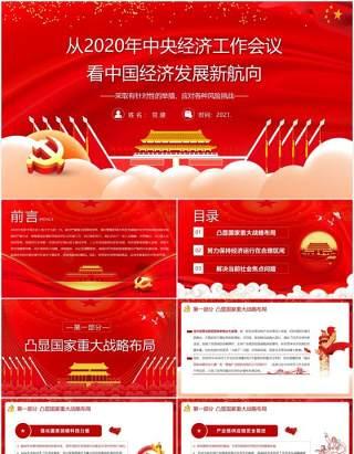 从2020年中央经济工作会议看中国经济发展新航向党建PPT模板