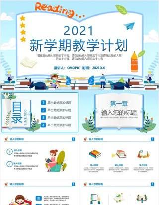 2021卡通风学校新学期教学教育计划PPT模板