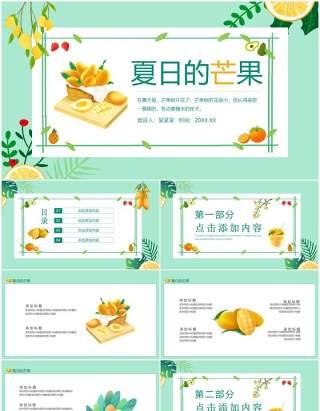 夏日的芒果小清新水果动态PPT模板