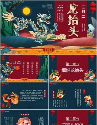 中国传统节日二月二龙抬头节日宣传PPT模板