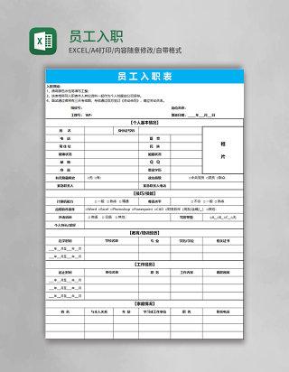 员工入职表格Excel表格