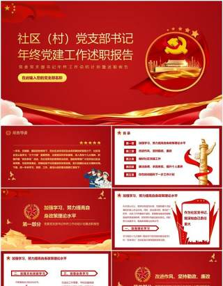 红色党政风党支部社区社村党建工作述职汇报年终总结动态PPT模板