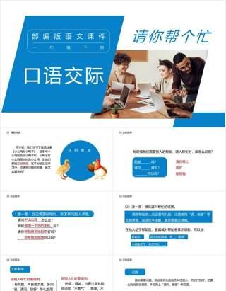 部编版一年级语文下册口语交际课件PPT模板