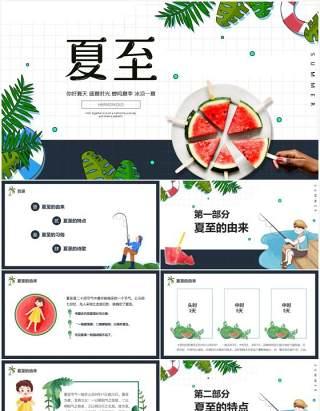 简约卡通风二十四节气夏至节日介绍PPT模板