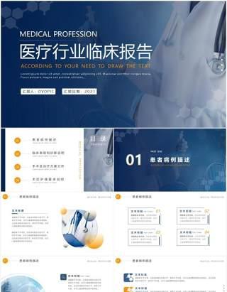 蓝色商务风医疗行业临床报告工作汇报PPT模板