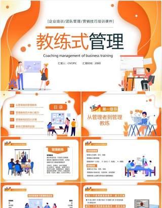 卡通风企业教练式管理教育培训PPT模板