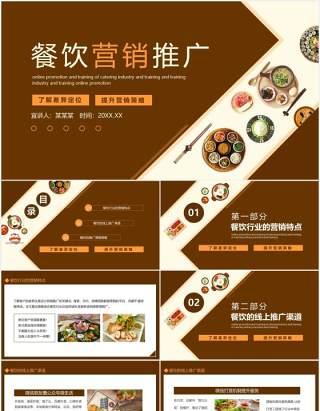 餐饮营销推广提高餐饮定位策略动态PPT模板