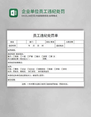 企业单位员工违纪处罚单个人处分记录Excel模板