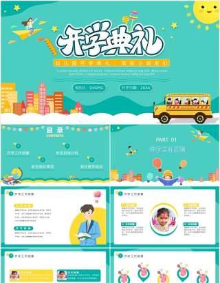 绿色卡通风幼儿园开学典礼主题班会课件PPT模板