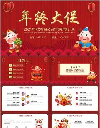 红色喜庆商场年终促销计划活动通用PPT模板