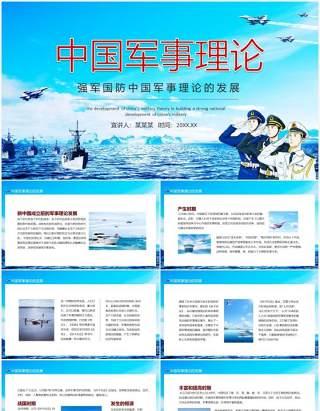 强军国防中国军事理论的发展党政党建动态PPT模板
