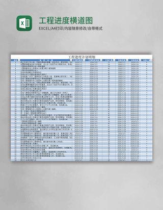 工程进度表格甘特图横道图excel表格模板
