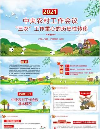 """中央农村工作会议""""三农""""工作重心的历史性转移党政PPT模板"""