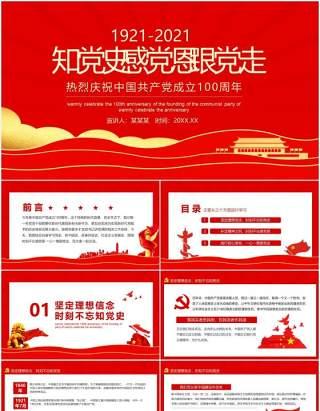 知党史感党恩跟党走热烈庆祝中国共产党成立100周年动态PPT模板