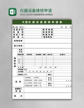 仪器设备维修申请表excel模板