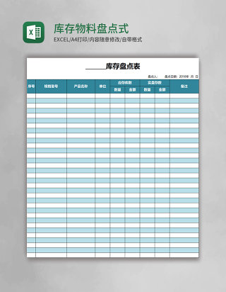 库存物料盘点表格式Excel表格