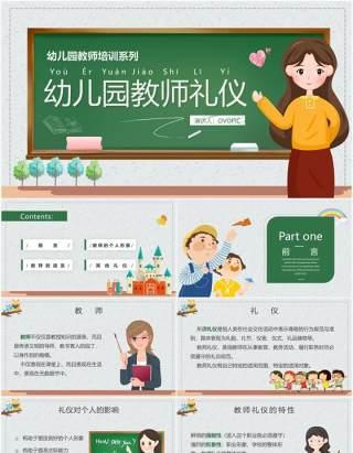 卡通风幼儿园教师礼仪教育培训课件PPT模板