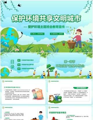 绿色卡通风保护环境共享文明城市主题班会PPT模板