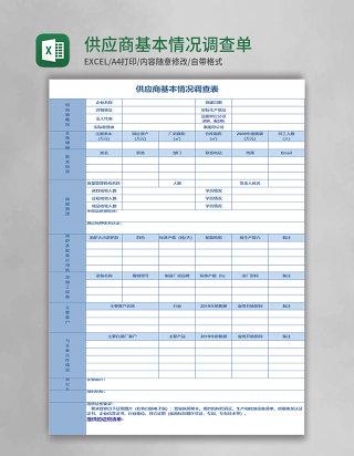 供应商基本情况调查单Execl模板